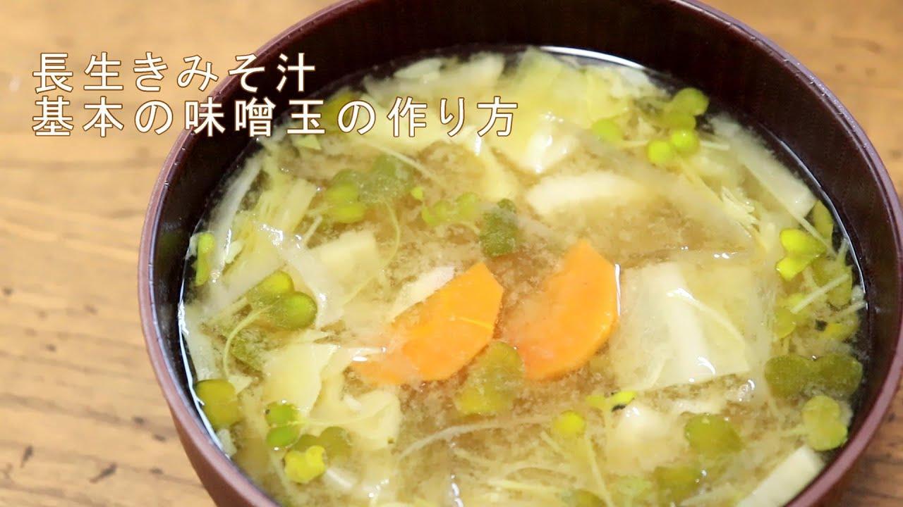 スープ 長寿