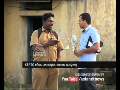 KSRTC employees gets new  uniforms : കെ എസ് ആര് ടി സി ജീവനക്�...
