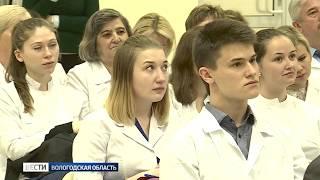 Кафедра Ярославского медицинского университета открылась в Вологде