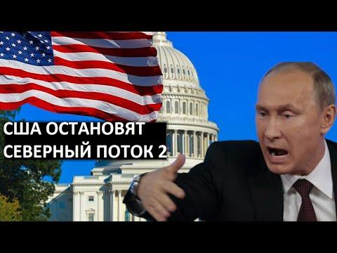 Путин в ярости.США придумали как остановить Северный поток 2