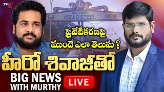 TV5 Murthy Exclusive Interview With Hero Sivaji | Visakha Steel Plant | TV5 News