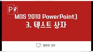#3 MOS2010 PowerPoint] 3. 텍스트 상자
