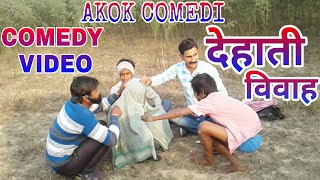 COMEDY VIDEO | DEHATI VIVAH | AMAZING VIDEO | VIRAL VIDEOS |FUNNY VINESS