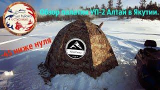 Обзор зимней палатки УП 2 Алтай в Якутии На рыбалке в мороз Frosts in Yakutia