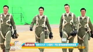 劉燁3D大片《大轟炸》開拍 陳偉霆謝霆鋒客串加盟
