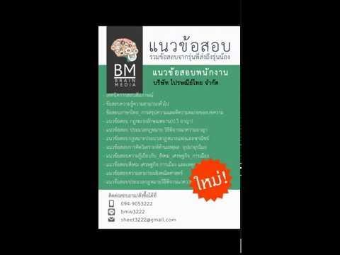 ((new update))แนวข้อสอบพนักงาน  บริษัท ไปรษณีย์ไทย จำกัด