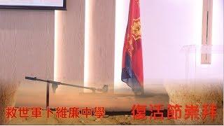 Publication Date: 2020-04-08 | Video Title: 救世軍卜維廉中學 - 復活節崇拜