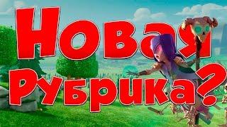 Clash of Clans : НОВАЯ РУБРИКА НА КАНАЛЕ ?!