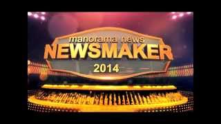 Manorama NewsMaker promo 2014