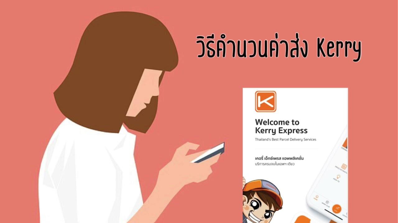 วิธีคำนวนค่าส่ง kerry   ค่าส่ง kerry   วิธีใช้ App Kerry Express   วิธีคิดค่าส่ง kerry express