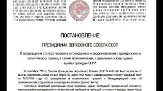 Постановление ВС СССР о возвращении статуса человека