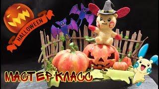 Мастер Класс тыква на Halloween (Plusle)