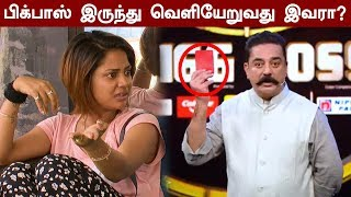 Who Will Got Eviction in Bigg Boss | kamal Haasan | Bigg Boss 2 Tamil