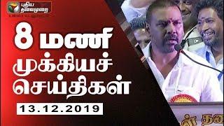 Puthiya Thalaimurai 8 AM News 13-12-2019