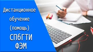 СПбГТИ ФЭМ: дистанционное обучение, личный кабинет, тесты.