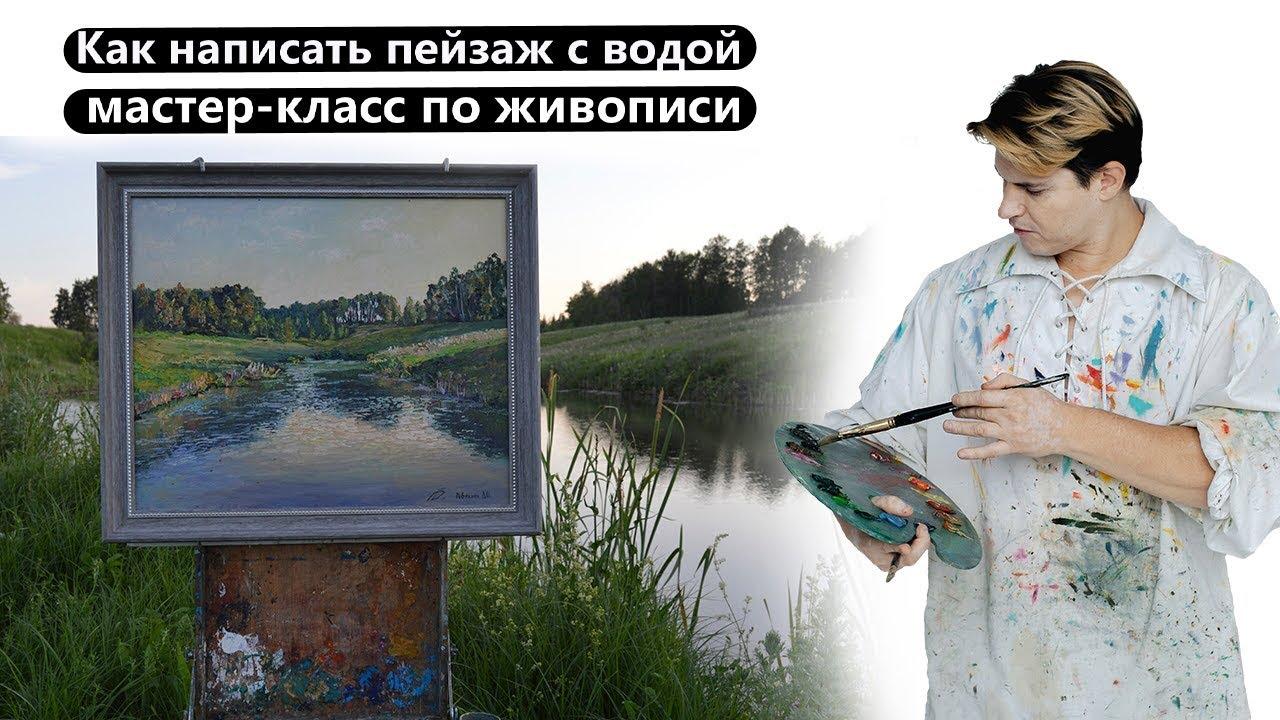 Как нарисовать летний пейзаж с водой. Живопись маслом.
