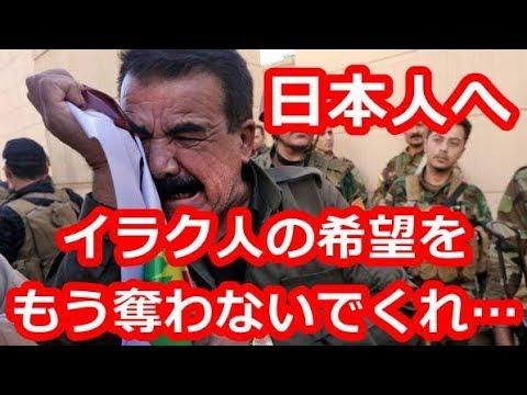 【衝撃】イラクの人々が安倍首相へ一斉ツイート「イラクから奪うな!」イラクの人々が「首相になって欲しい」と切望した日本人…その理由に心震わせずにはいられない【海外が感動する日本の力】海外の反応