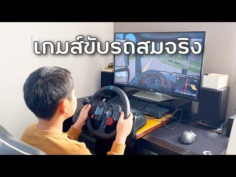 เกมส์ขับรถกับพวงมาลัยสมจริง เหมือนกำลังขับรถจริงๆ   vlogครอบครัว