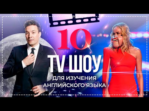 Топ 10 интересных ТВ шоу для изучения английского языка. Как заговорить на английском. Саморазвитие - Видео онлайн