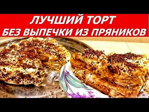 Торт без выпечки из