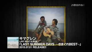 キマグレン LAST BEST ALBUM 「LAST SUMMER DAYS ~きまぐれBEST~」 20...