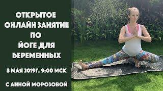 Йога для беременных. Онлайн занятие с Анной Морозовой в прямом эфире. 8 мая, 9:00 МСК