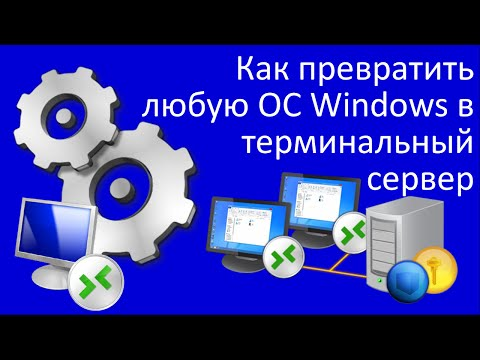 Как превратить любую ОС Windows в терминальный сервер
