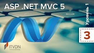 ASP.NET MVC 5. Уровень 1. Урок 3. Модели