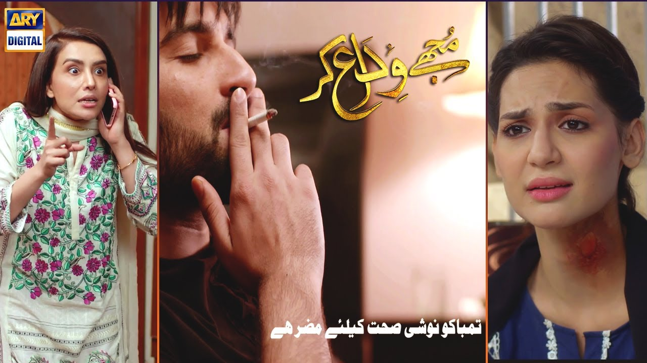Mujhay Vida Kar | Muneeb Butt & Madiha Imam | Episode Highlights | ARY Digital Drama