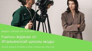 Fashion-журнал от Итальянской школы моды и стиля - трейлер
