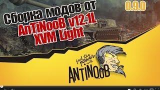 Сборка модов WoT от AnTiNooB v12.1L XVM Light (0.9.0) wot