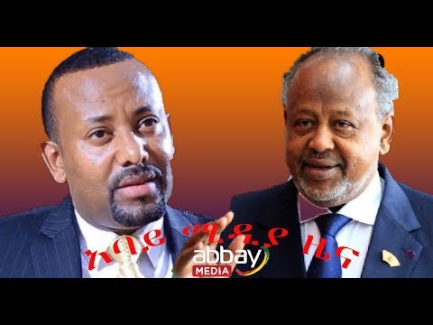 Ethiopian Prime minister, Dr , Abiy Ahmed urge Djibouti Government accommodate its