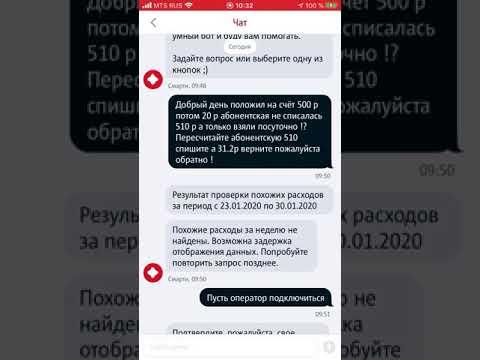 МТС ВОРЫ И ОБМАНЩИКИ !!!