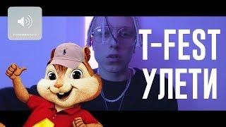 🐿️ БУРУНДУКИ - УЛЕТИ (T-FEST)