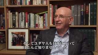 ベン=アミー・シロニー教授 「日本の強さの秘密を探るー日本とユダヤの深い関係」ショートバージョン15分