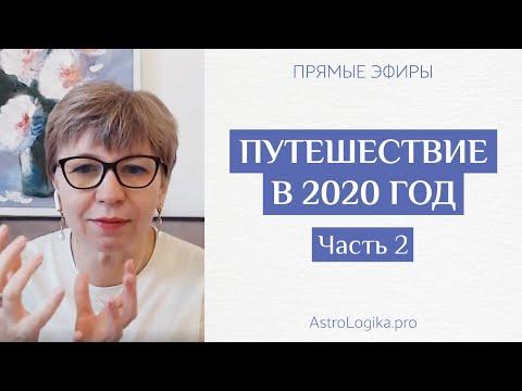 Путешествие в 2020. Прогноз для всех 12 знаков. Часть 2.