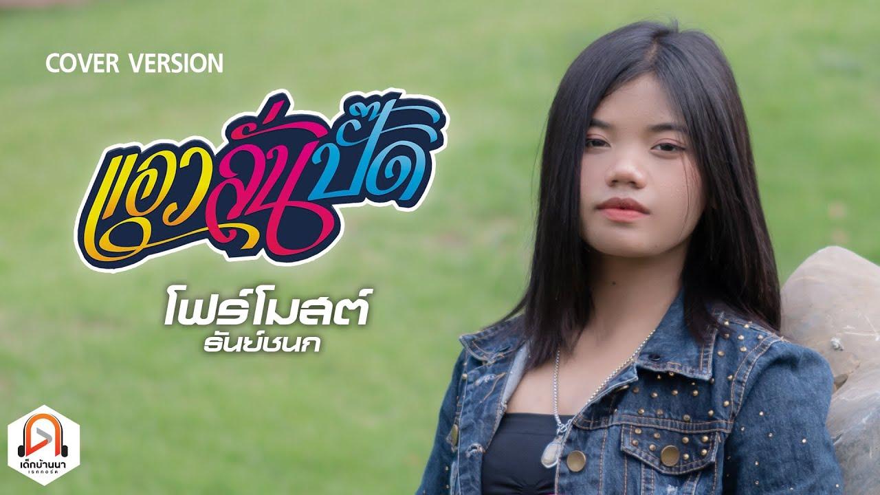 แอวลั่นปัด - โฟร์โมสต์ ธันย์ชนก【COVER VERSION】Original : ปริม ลายไทย