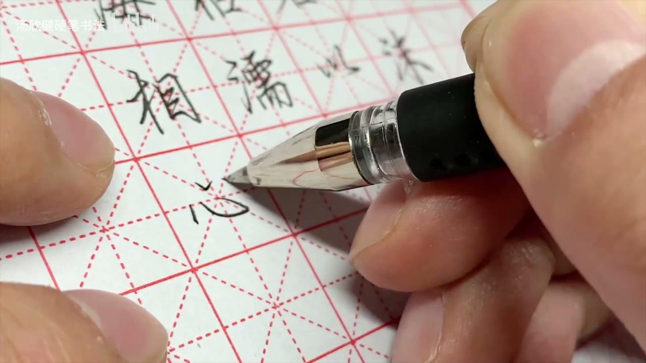比鋼筆強!這種0 5的筆尖太流暢了,正規硬筆書法抄寫愛情成語