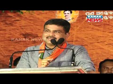 Dharmendra Pradhan Targets BJD Over Involvement In Chit Fund Scam