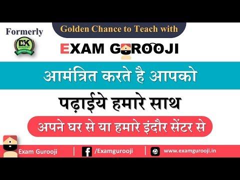 Golden Chance to Teach With Exam Gurooji | dk academy | ????? ??? ????? ?? ?????? ???? - hurry