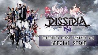 『ディシディア ファイナルファンタジー NT』 スペシャルステージ