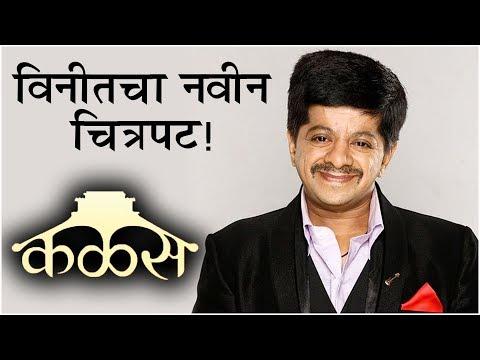 Kalas   Marathi Movie 2019   विनीतची नवी इनिंग!   Vinit Bhonde