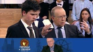 Умницы и умники - Выпуск от 07.04.2018