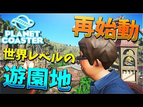 【PLANET COASTER】世界レベルの遊園地 再始動#55【KUN】