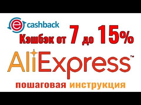 Кэшбэк (cashback) Aliexpress от 7 до 15%. Пошаговая инструкция как получить скидку при покупке
