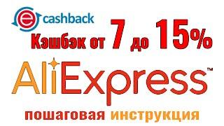 Кэшбэк (cashback) Aliexpress до 15%. Пошаговая инструкция как получить скидку при покупке(, 2016-07-19T08:00:00.000Z)