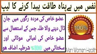Murdah Nafs Mai Jaan Dal Dene Wala Nuskha | Lun Bara Karne Ka Nuskha