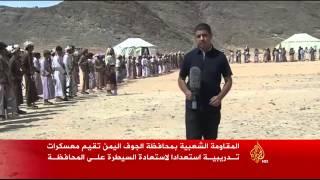 فيديو.. المقاومة الشعبية بالجوف تستعد لاستعادتها من الحوثيين