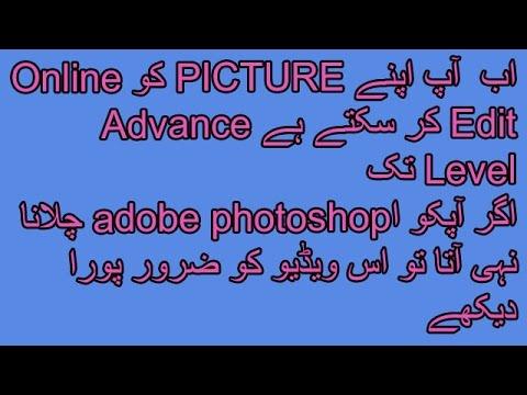 How To Edit Your Photo Online | Urdu/Hindi Tutorial