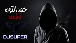 ريمكس تطمن   حمد التوره DJSUPER
